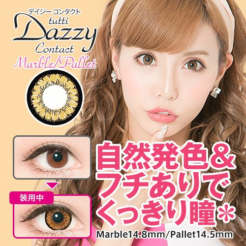 item_list_dazzy_brown
